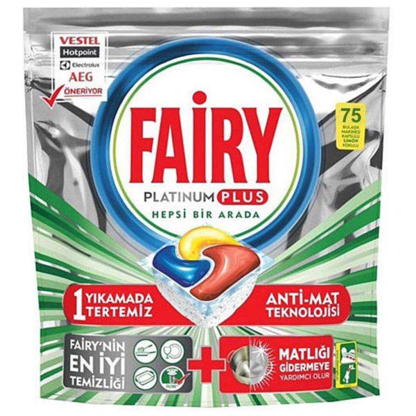 قرص ظرفشویی فیری فایری پلاتینیوم پلاس 75 Fairy Platinum plus فروشگاه شکوفا تجارت منطقه آزاد انزلی shokoufa tejarat online anzali